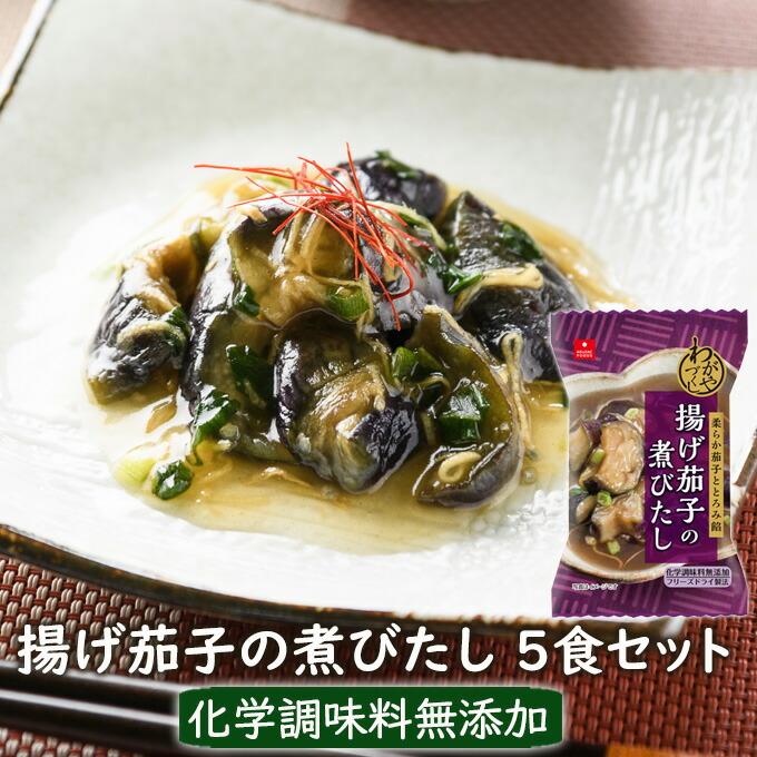 わがやづくし揚げ茄子の煮びたし(5食)