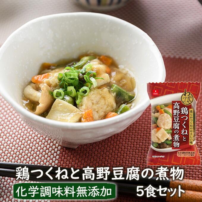 わがやづくし鶏つくねと高野豆腐の煮物(5食)