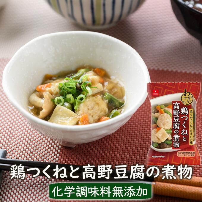 わがやづくし鶏つくねと高野豆腐の煮物(1食)
