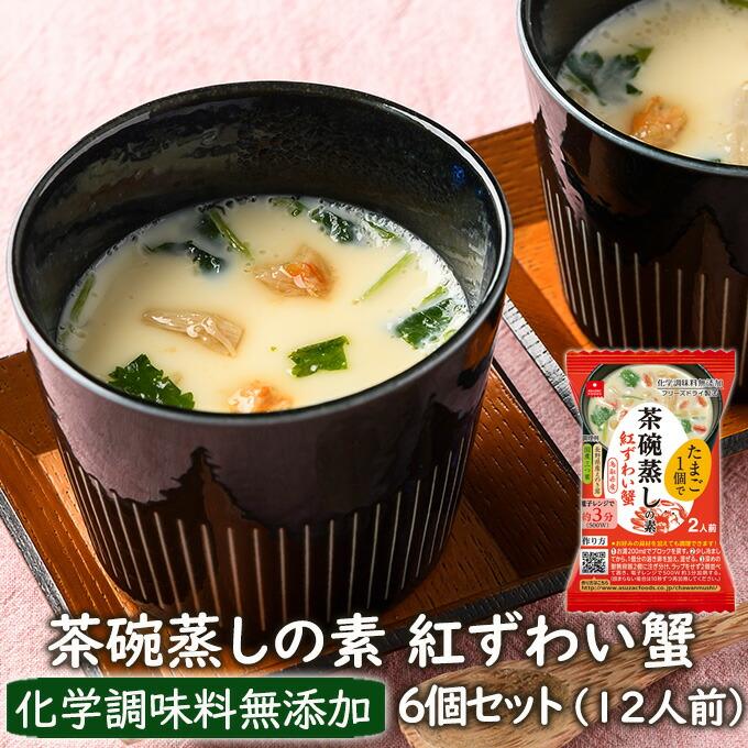 たまご1個で茶碗蒸しの素(6個)