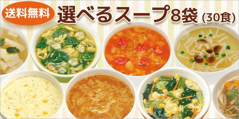 選べるスープ8袋