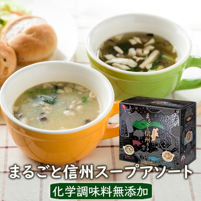 まるごと信州スープアソート(6食)