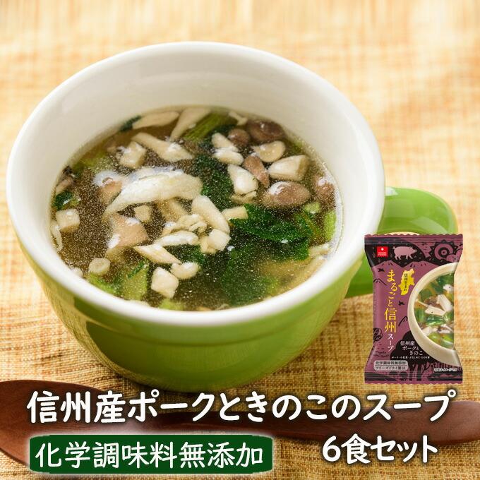 まるごと信州スープ信州産ポークときのこのスープ(6食)