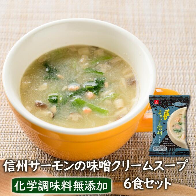 まるごと信州スープ信州サーモンの味噌クリームスープ(6食)