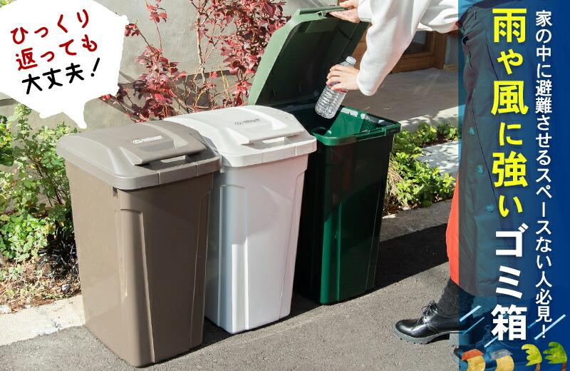 屋外ゴミ箱の台風対策