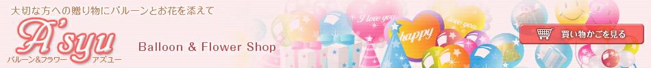 バルーン&フラワー:Balloon&Flower A'syu