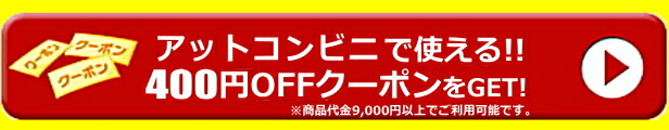 9000円以上400円
