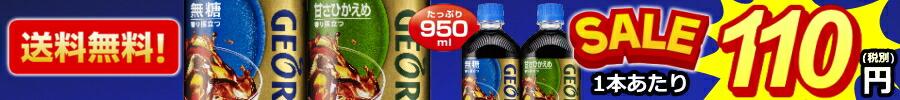 ジョージア950が110円