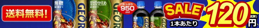 ジョージア950が120円