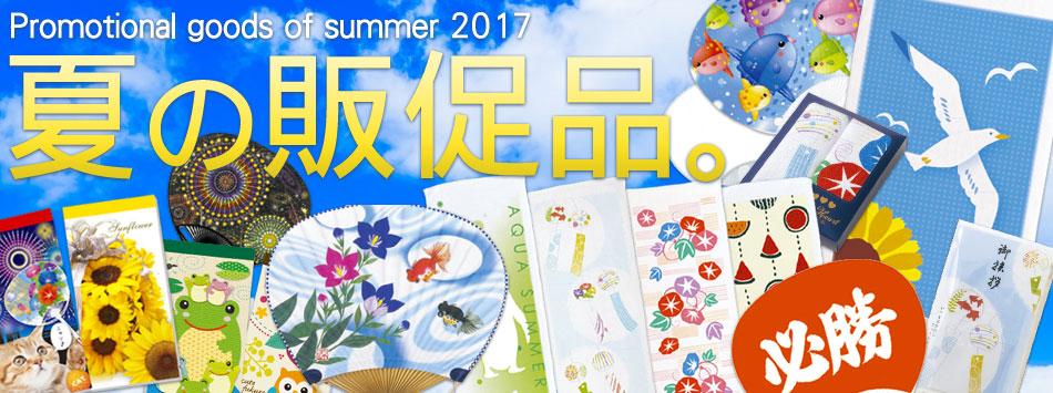 夏の販促品