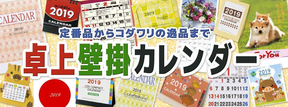 各種カレンダー