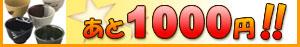 あと1000円