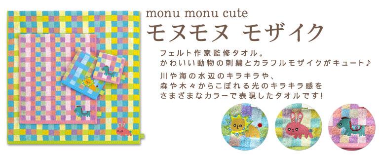 monu monu cute モヌモヌモザイク