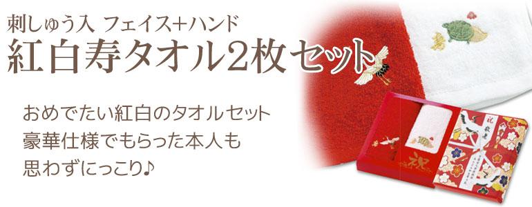 紅白寿タオル2枚セット