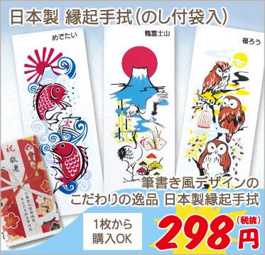日本製 縁起手拭