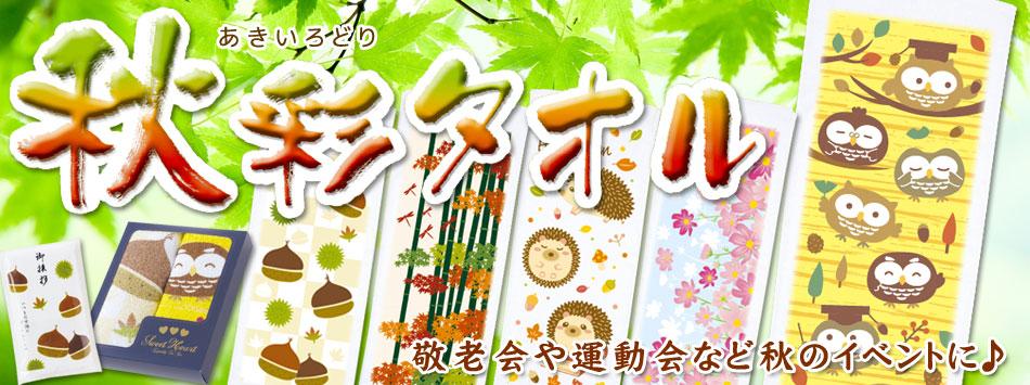 秋彩タオル