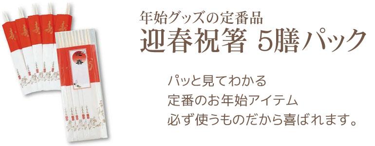 迎春祝箸 5膳パック