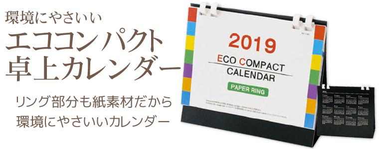 エココンパクト卓上カレンダー