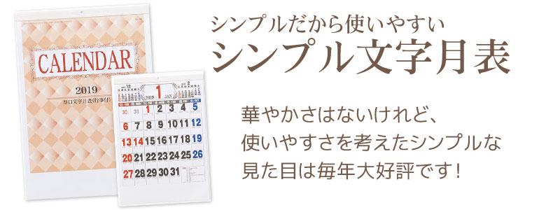 シンプル文字月表