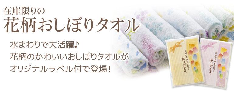 在庫限りの花柄おしぼりタオル