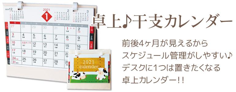 卓上♪干支カレンダー
