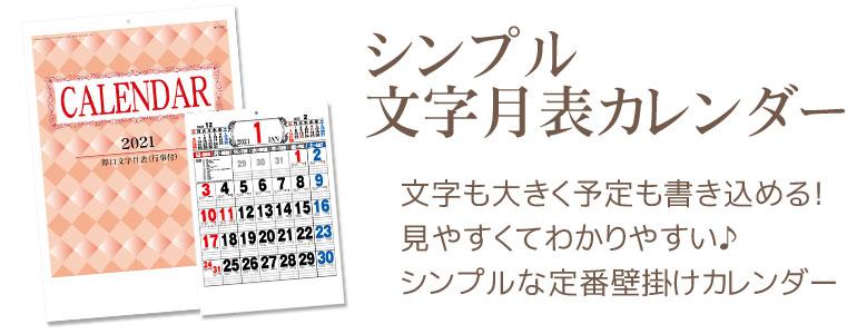 シンプル文字月表カレンダー