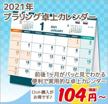 プラリング卓上カレンダー