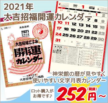 大吉招福開運カレンダー