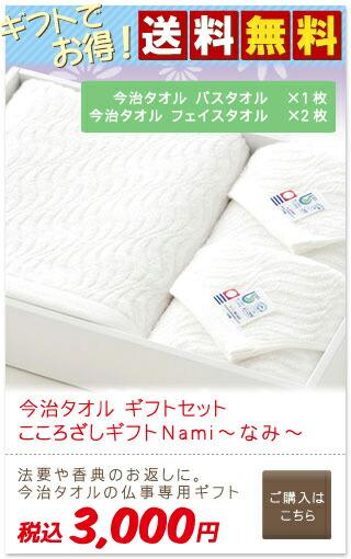 こころざしギフト Nami〜なみ〜