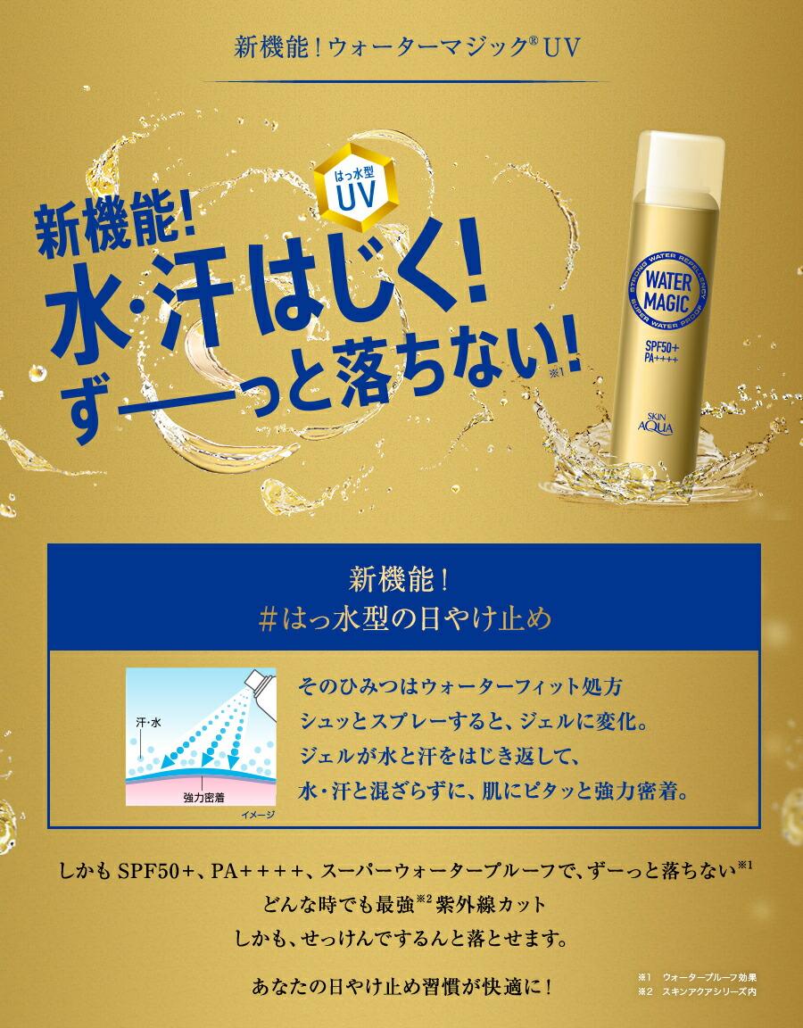 Himeji Distribution Center Skin Aqua Water Magic Uv 70 G 5 Point Moisture Gel 40g Spf 30 A Brand Name Of Inner Capacity Country Origin Japan