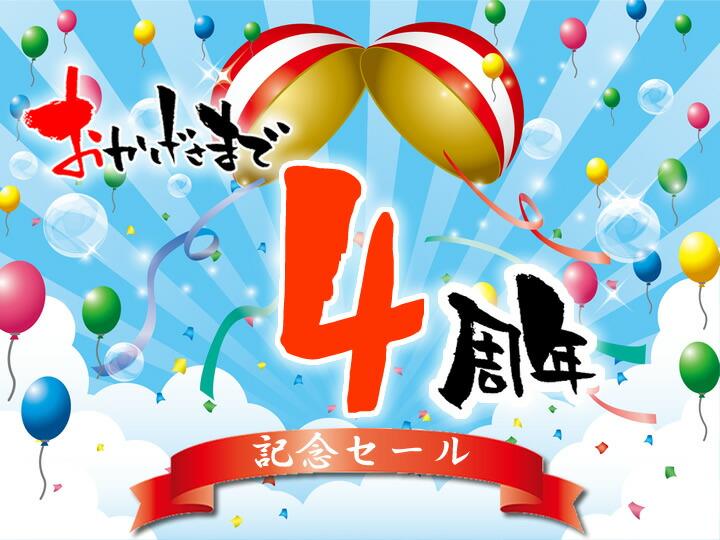 姫路流通センター4周年記念セール