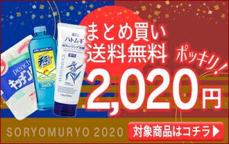2020円ポッキリ