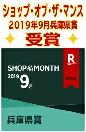 ショップオブザマンス受賞201909兵庫県