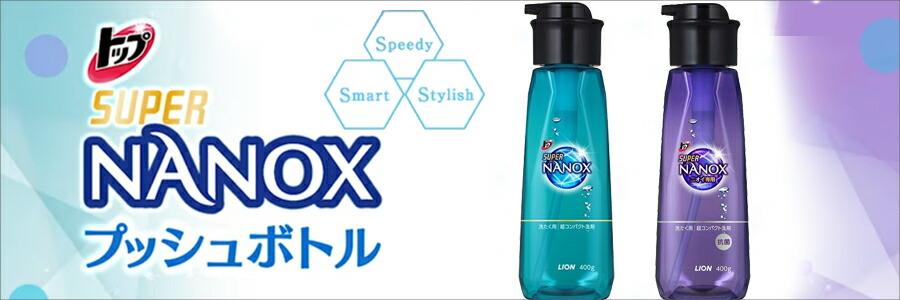 シスーパーNANOXプッシュボトル
