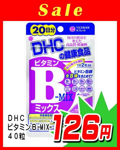 DHCビタミンB-MIX
