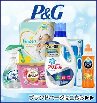 ブランド一覧P&G