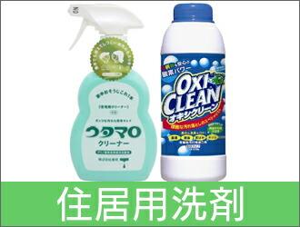住居用洗剤