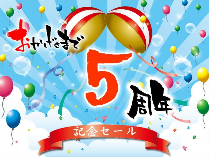 姫路流通センター5周年記念セール
