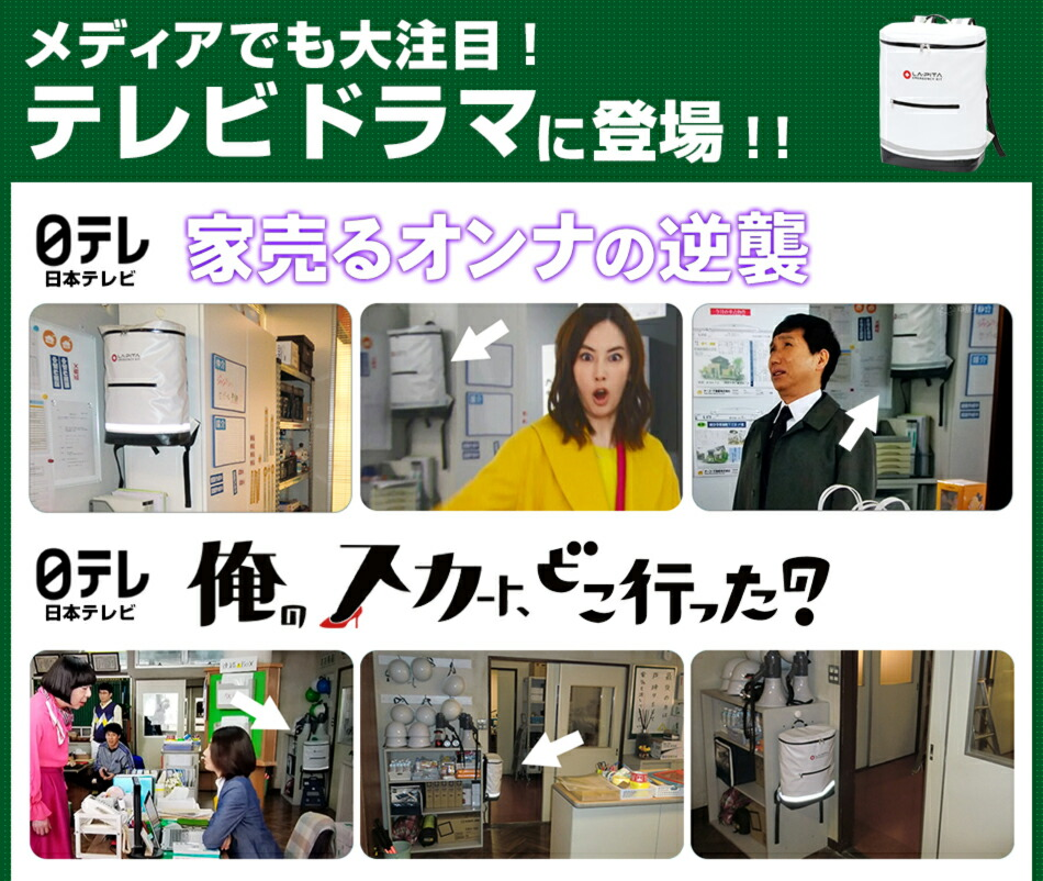 防災セット リュック ラピタ TVドラマ登場 俺のスカート、どこ行った?
