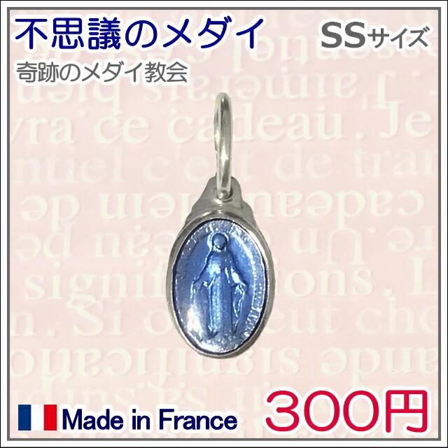 パリ奇跡のメダイ教会正規品、不思議のメダイ。SSサイズフランスブルー