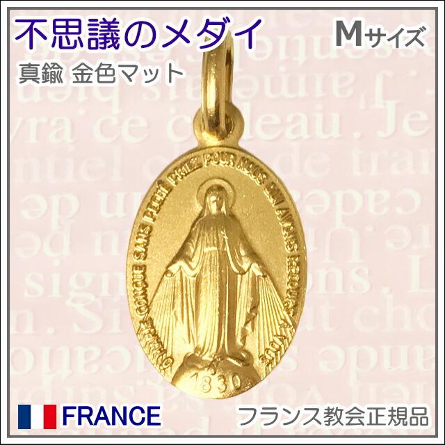 奇跡のメダイ、不思議のメダイ、フランス教会正規品。Mサイズ真鍮金色マット