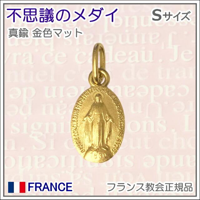 奇跡のメダイ、不思議のメダイ、フランス教会正規品。Sサイズ真鍮金色マット