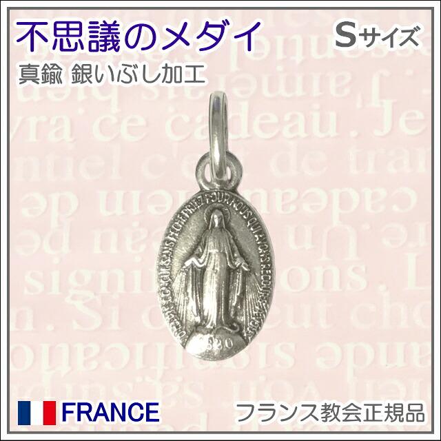 奇跡のメダイ、不思議のメダイ、フランス教会正規品。Sサイズ真鍮銀色いぶし加工