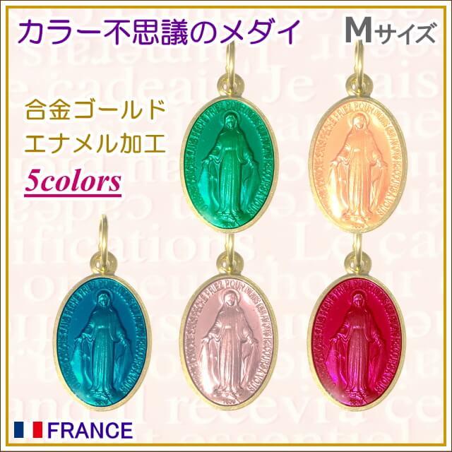 奇跡のメダイ、不思議のメダイ、フランス教会正規品。Mサイズ金色カラー