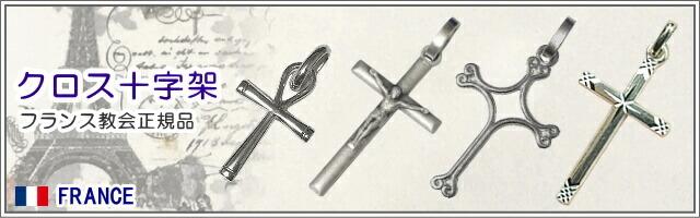 クロス十字架