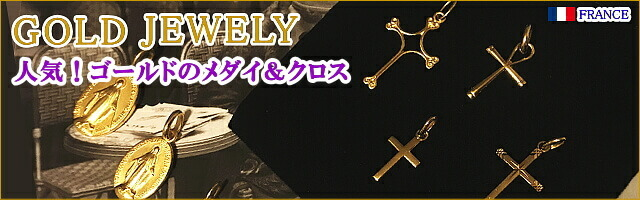 18金クロス&メダイ
