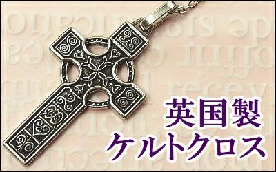 ケルトクロス・十字架