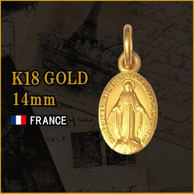 奇跡のメダイ、不思議のメダイ、フランス教会正規品。K18(18金)14mm