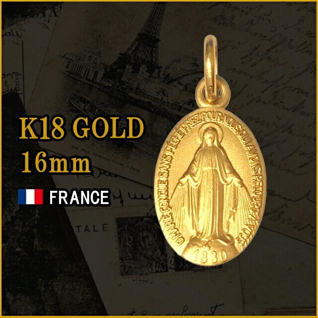 奇跡のメダイ、不思議のメダイ、フランス教会正規品。K18(18金)16mm