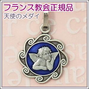ラファエロの天使のメダイ・ブルーエマイユ♪フランス教会正規品